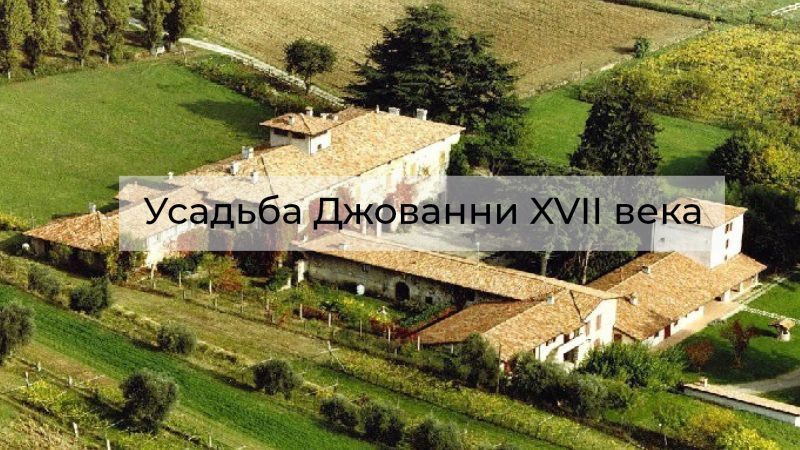 2.Усадьба Джованни 17 века